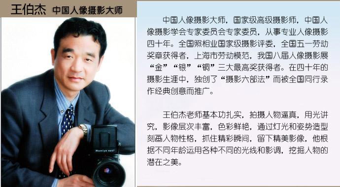 上海人像摄影培训班